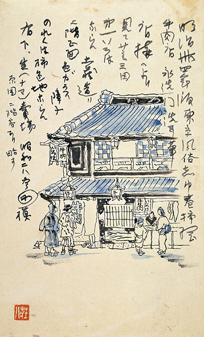 木村荘八の画像 p1_19